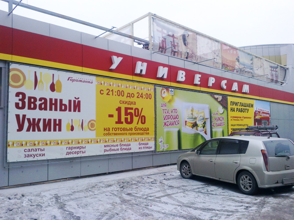 Наружная реклама на стене
