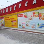 Реклама на фасаде ТС Горожанка