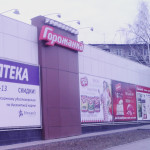 Баннер на фасаде Горожанка