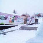 Наружная реклама в ледовом городке