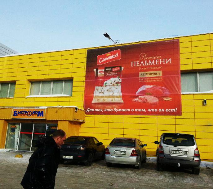 Реклама на фасаде ТС Быстроном