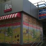 наружная реклама на фасаде магазина