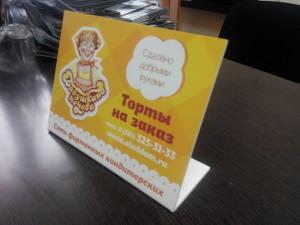 Табличка с УФ печатью
