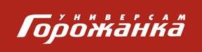 Промо акции в сети Горожанка